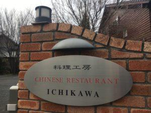 料理工房ICHIKAWA〜CHINESERESTAURANT〜 in 埼玉