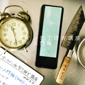 初めてのオンライン講座 包丁研ぎ講座~入門編~